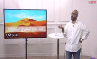 كيف نبيع الرمال في الصحراء ؟ (00:01:59)