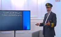 وسائل النقل غير الطائرة و نسبة السلامة (00:09:10)