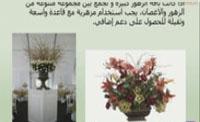 تناسق الزهور مع المزهرية (00:10:49)