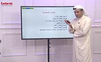 المبادئ و الفروض و المعايير المحاسبية  (00:16:21)