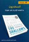 السطحيون: ما تفعله الإنترنت في عقولنا