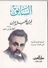 Alsabeq