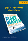 If You Don't Make Waves, You'll Drown
