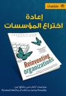 إعادة اختراع المؤسسات