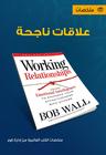 Working Relationship