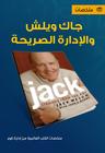 جاك ويلش والإدارة الصريحة
