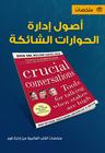 أصول إدارة الحوارات الشائكة