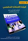 قيادة الابتكار الحكومي