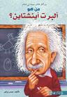من هو آلبرت آينشتاين