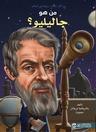 who is Galileo?