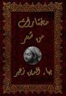 مختارات من شعر بهاء الدين زهير
