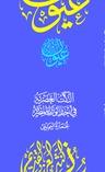النكت العصرية في اخبار الوزراء المصرية