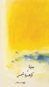 جنية أو كزهرة شمس