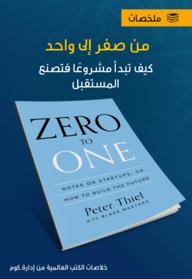 من صفر إلى واحد