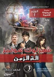 Sherlock Holmes: Time Machine