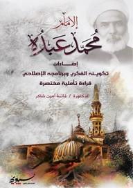 الإمام محمد عبده تكوينه الفكري وبرنامجه الإصلاحي
