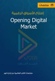 افتتاح الأسواق الرقمية
