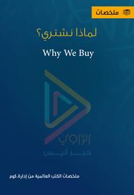 لماذا نشتري؟