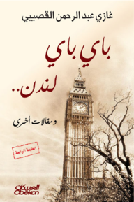 باي باي لندن