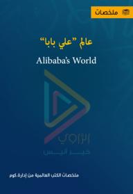 """عالم """"علي بابا"""""""