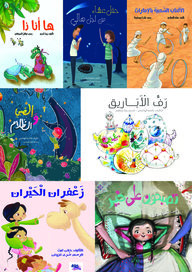 مجموعة قصص أطفال من دار الهدهد (١)