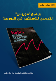 Forbes Stock Market Course