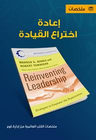 إعادة اختراع القيادة
