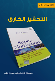 Super-Motivation