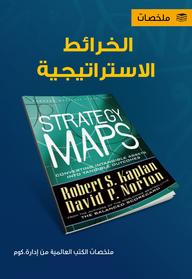 الخرائط الاستراتيجية