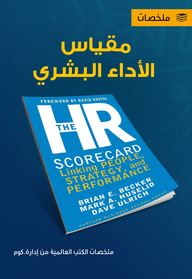 The HR Score Card