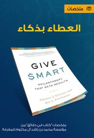 العطاء بذكاء