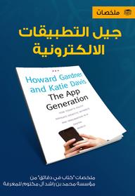 The App Generation