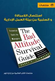The Bad Attitude Survival Guide