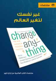 Change Any-thing