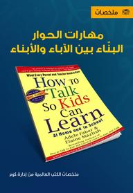 مهارات الحوار البنّاء بين الآباء والأبناء
