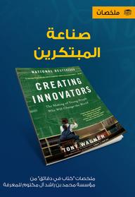 صناعة المبتكرين
