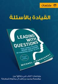 القيادة بالأسئلة