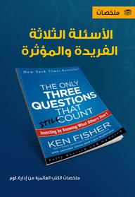 الأسئلة الثلاثة الفريدة والمؤثرة