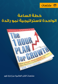 The 1 Hour Plan for Growth