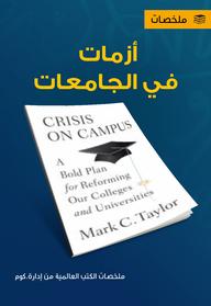 أزمات في الجامعات