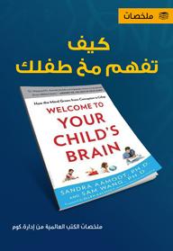 كيف تفهم مخ طفلك