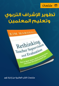 Development of Educational Supervision and Teacher Education