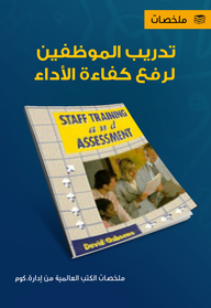 Staff Training and Assessment