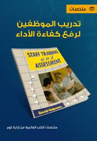 تدريب الموظفين لرفع كفاءة الأداء