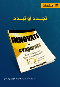 Innovate or Evaporate