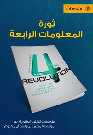 ثورة المعلومات الرابعة