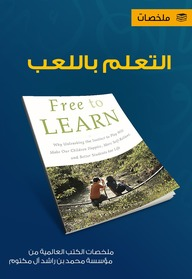 Free Learning