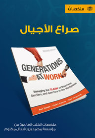 Generation at work
