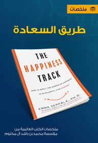 طريق السعادة
