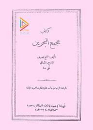 مجمع البحرين مقامات اليازجي